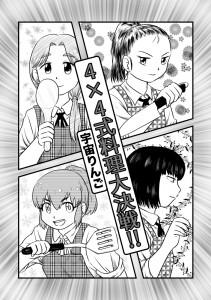 201710kan_comi_01
