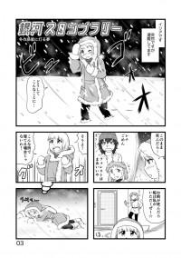 ginga_sutanpu_04_01